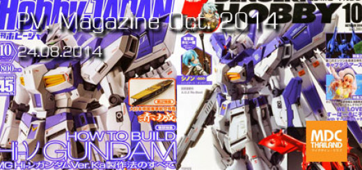 Preview : Hobby Magazine October 2014