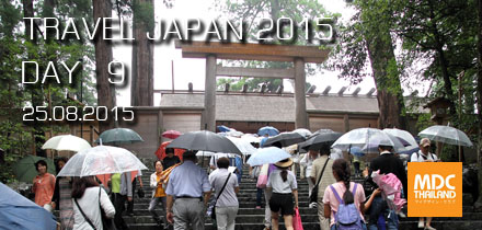 Travel Japan 2015 : Day 9